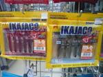 news-02150616-hikoshima-ikajacojpg.JPG