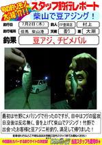 blog-20150702-toyooka-01.jpg