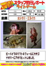 blog-20150704-tsushoma-asahina.jpg