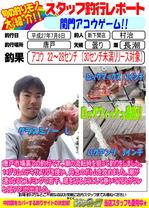 blog-20150709-sinsimo-murati.jpg