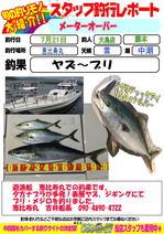 blog-20150721-ooshima-02.jpg