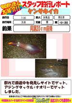blog-20150723-tsushima-asahina.jpg