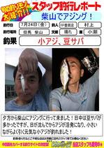 blog-20150724-toyooka-01.jpg