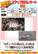 blog-20150727-tsushima-asahina.jpg
