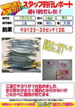 blog-20150731-ooshimaten-t01.jpg
