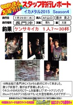 2015-0729-yamaguchi-fujii.jpg