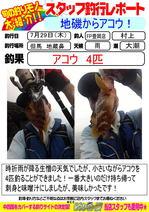 blog-20150729-toyooka-01.jpg
