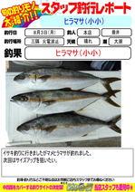 blog-20150803-nonten-hiramasa.jpg