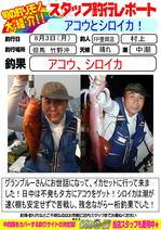 blog-20150803-toyooka-01.jpg