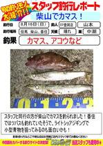 blog-20150816-toyooka-01.jpg