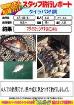 blog-20150818-honten-okinaka tairaba.jpg