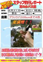 blog-20150822-kikugawa-okajima.jpg