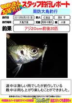 blog-20150824-niho.jpg
