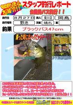 blog-20150827-kikugawa-okajima.jpg