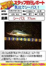 blog-20150827-toyooka-01.jpg