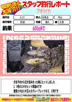 blog-20150829-tsushima-uchiyama.jpg