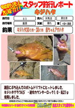 blog-tsushima-20150804-asahina.jpg