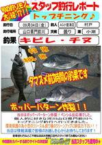 釣行レポート チヌ 2015.09.04.jpg