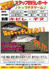 釣行レポート チヌ 2015.0916.jpg