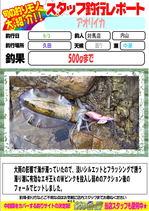 blog-20150904-tsushma-uchiyama.jpg