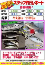 blog-20150908-ooshima-02.jpg