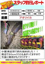 blog-20150914-koyaura-aorika.jpg