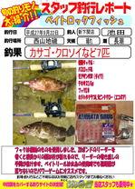 blog-20150922-sinsimo-ikeda.jpg