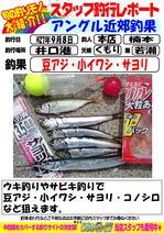 honten-2015 9 8 sayori.jpg