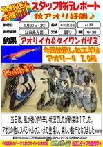 釣行レポート アオリイカ&カニ 2015.09.30.jpg