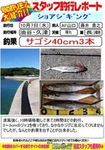 20151007-fujii.jpg