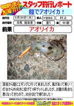 blog-20150930-toyooka-01.jpg