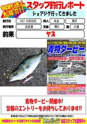 blog-20151008-nonten-aomono.jpg