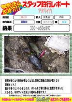 blog-20151011-tsushina-uchiyama.jpg