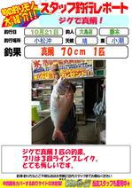 blog-201510121-ooshima-0.jpg