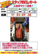 blog-201510121-ooshima-03.jpg