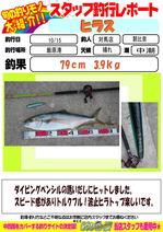 blog-20151015-tsushima-asahina.jpg
