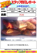 blog-2015928-niho-a.jpg