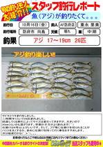 blog20151016-houfu-aji.jpg