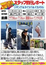 20151104-yamaguchi-fujii.jpg