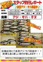 blog-2015-11-23-koyaura-azi-saba-tinu.jpg