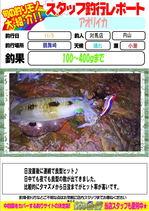 blog-20151105-tsushima-uchiyama.jpg