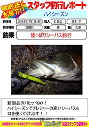 blog-20151129-niho.jpg