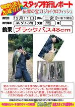 bぉg-20151211-hikoshima-bassjpg.jpg