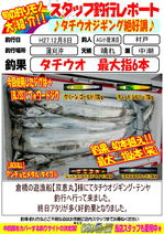 blog-2015-12-08-koyaura-tatiuo.jpg