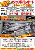 blog-2015-12-21-koyaura-tathiuo zig.jpg