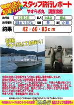blog-20151202-ooshima-02.jpg