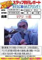 blog-20151203-toyooka-01.jpg