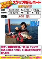 blog-20151208-sinsimo-muraji.jpg