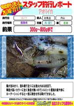blog-20151209-tusima-utiyama.jpg