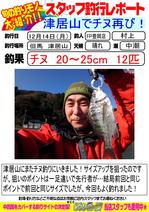 blog-20151214-toyooka-01.jpg